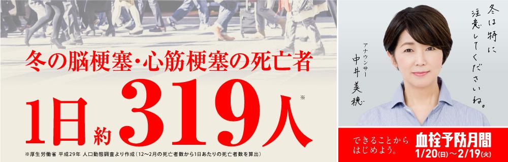 冬の脳梗塞・心筋梗塞の死亡者1日約319人 血栓予防月間 1/20(日)- 2/19(火)